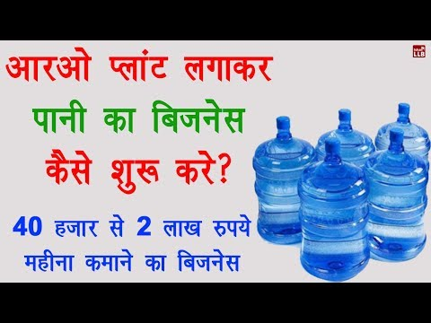 How to Start Water Supply Business in Hindi | By Ishan