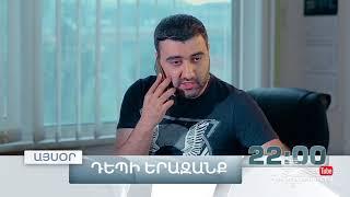 Depi Yerazanq - Seria 17 - 22.08.2017
