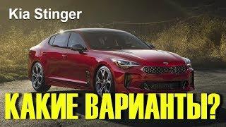 Стоит ли покупать Kia Stinger вместо BMW или Audi A5 Sportback
