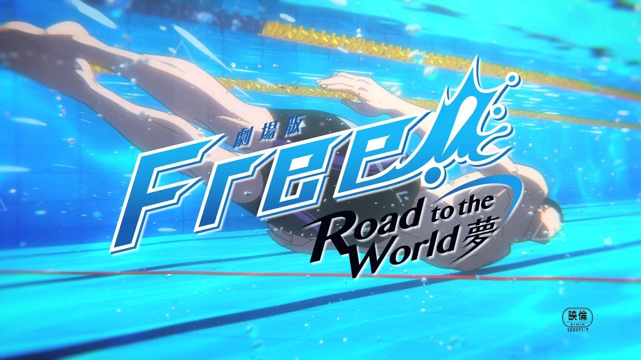 劇場 版 free road to the world 夢