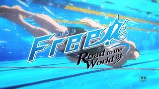 『劇場版 Free!-Road to the World-夢』特報
