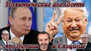Анекдоты про Путина и Ельцина (реальная сатира)