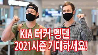 KIA 터커-멩덴 입국 '올 시즌 기대하셔도 좋아요!'