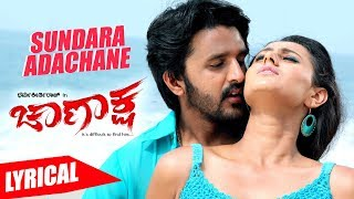 Sundara Adachane Lyrical | Chanaksha Kannada Movie |Dharma Keerthiraj,Archana Rao|Abhimann Roy