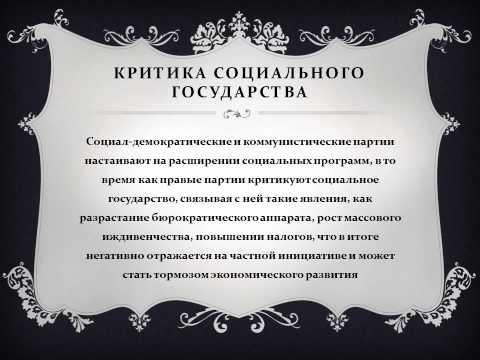 Социальное государство.