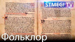 ИЗ ФОЛЬКЛОРА: Рахамим Мигиров, притчи царя Соломона №1
