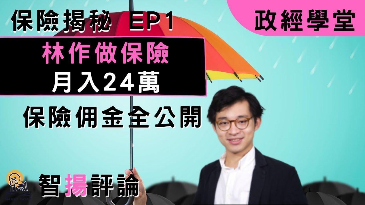 保險揭秘 EP 1   林作月入24萬 傭金大披露 保險真係咁好搵? 香港外國大不同 - YouTube