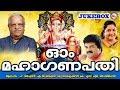 ഓം മഹാഗണപതി | Om Mahaganapathi | Hindu Devotional Songs Malayalam | Ganapathi Devotional Songs