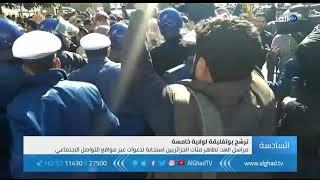 مظاهرات في الجزائر ضد ترشح بوتفليقة لولاية خامسة