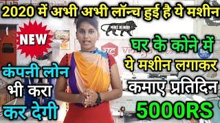 प्रतिदिन ₹5000 कमाए घर से, तैयार माल कंपनी कोदे | Buy back business | New business idea 2020