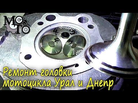 Ремонт головки мотоцикла Урал-Днепр. ( Установка направляющих втулок, обработка сёдел ).