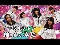 【筑波大学アイドル研究会OG】 ヤッタルチャン 踊ってみた 【ババペデ】