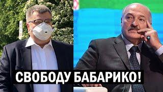 СРОЧНО! Лукашенко ЗАДРОЖАЛ от страха - Адвокат Бабарико сделал ЭКСТРЕННОЕ заявление - Свежие новости