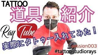 京都のタトゥースタジオ【TATTOO STUDIO Ray's】がタトゥーに関する様々...