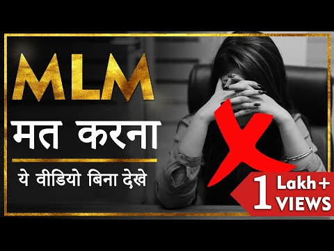 Network Marketing Training || Multi Level Marketing || MLM || Direct Selling