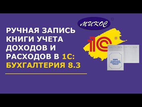 1С Бухгалтерия 8. Ручная запись книги учета доходов и расходов.