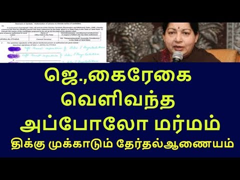 fingerprinted case election commission in trouble|tamilnadu political news|live news tamil