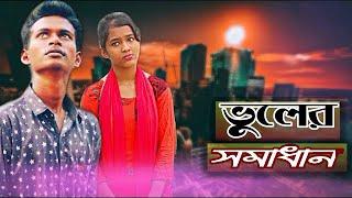 ভুলের সমাধান || Bangla Romantic Video || Nayem Ahamed || Nijhom Ahamed || Vular Somadhan || 2020