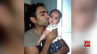 Funeral prayers of Cricketer Asif Ali's daughter offered | 23 May 2019 | 92NewsHD