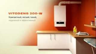 Конденсационный газовый котёл Viessmann Vitodens 200 W(Газовый конденсационный котел настенного исполнения с модулируемой цилидрической горелкой из нержавеюще..., 2012-08-12T10:50:07.000Z)