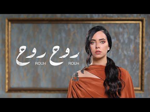 عزة زعرور - روح روح    Azza - Rouh Rouh  (Official Music Video)