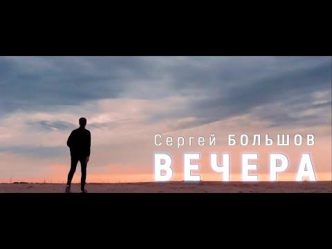 Сергей Большов | Вечера