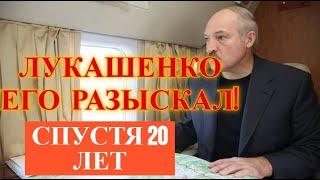 Двадцать лет назад хулиган бросил в Лукашенко помидор и попал  Его разыскали|новости беларуси