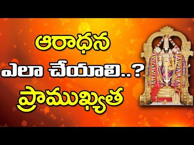 ఆరాధన ఎలా చేయాలి ..? ఆరాధన ప్రాముఖ్యత | Aaradhana | Bhakthi Telugu