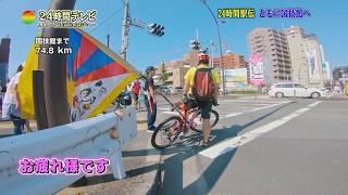 24時間マラソン自転車追跡班が水卜麻美さんに話しかけられた! 2019.08.25 #snake24tv #a7III
