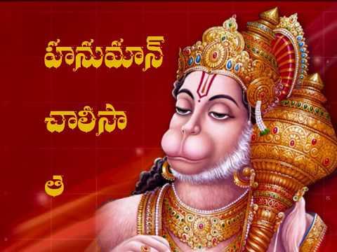 Telugu Hanuman chalisa