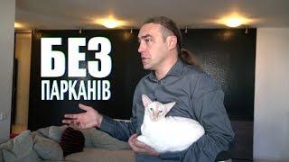БЕЗ ПАРКАНІВ vs. Ігор Мірошниченко
