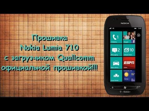 Прошивка Nokia Lumia 710 с загрузчиком Quallcomm официальной прошивкой!!!