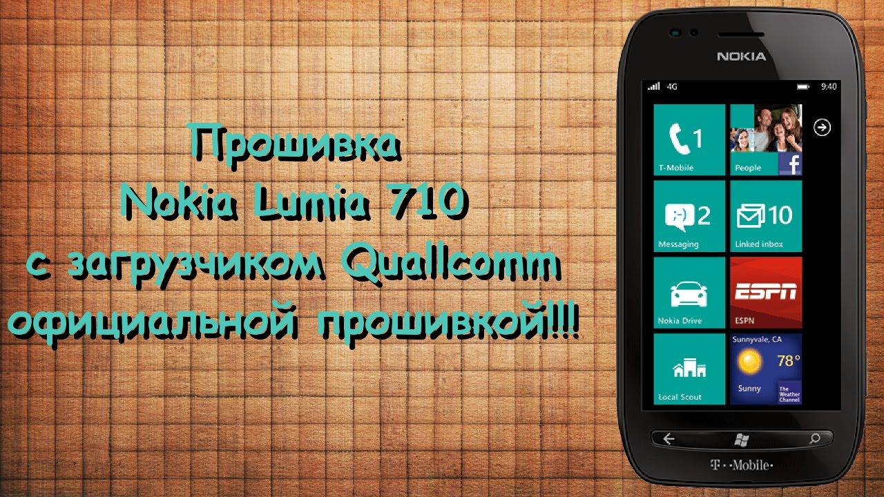 Скачать прошивку для lumia 710
