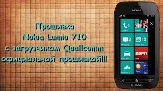 Прошивка Nokia Lumia 710 с загрузчиком Quallcomm официальной прошивкой!!!(Желающим помочь развитию проекта: qiwi кошелек: +79205605843 Yandex деньги: 410012756457487 Для прошивки Nokia Lumia 710 с загрузчик..., 2015-06-27T14:12:30.000Z)