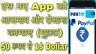Earn Unlimited Free Paytm Cash From New App Cashose 2017
