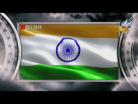 First Information Prophecy   Word Of The Lord - India   26, May '19