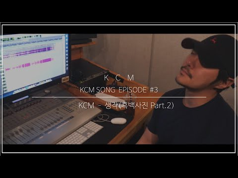 "KCM - "" 생각(흑백사진 part2) ""  《원곡 - KCM》"