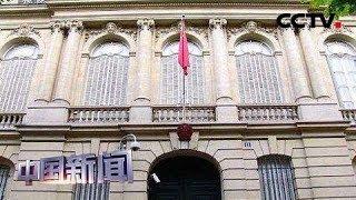 [中国新闻] 中国驻法使馆发布旅行安全锦囊   CCTV中文国际