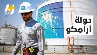 """ما الذي تعرفونه عن """"أرامكو السعودية""""؟.. الشركة الأكثر ربحاً في العالم"""