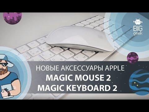 Новые аксессуары Apple – Magic Mouse 2 и Magic Keyboard 2