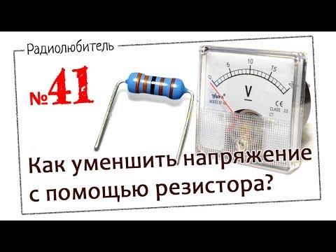Урок №41. Как с помощью резистора уменьшить напряжение?