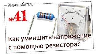 №41. Как с помощью резистора уменьшить напряжение?