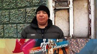 Новая жизнь. Часть 6. Мужское / Женское. Выпуск от 07.06.2019