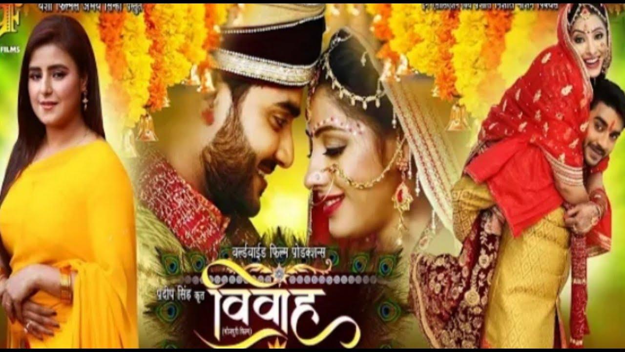 #Pradeep Pandey #Chintu | #Vivah विवाह Bhojpuri Film | Full Movie Vivah #विवाह Pradeep Pandey Chintu