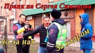 Сергей Симонов розыгрыш ( 2я часть) MK2 show и Родион Гор