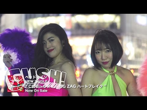 【GUSH!】 #165 ベッド・イン「C調び~なす!」Music Video Making!!  <by SPACE SHOWER MUSIC>