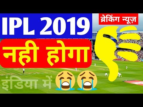 IPL 2019 Venue | South Africa Could Host 2019 IPL | IPL 2019 New Destination For 12th Edition