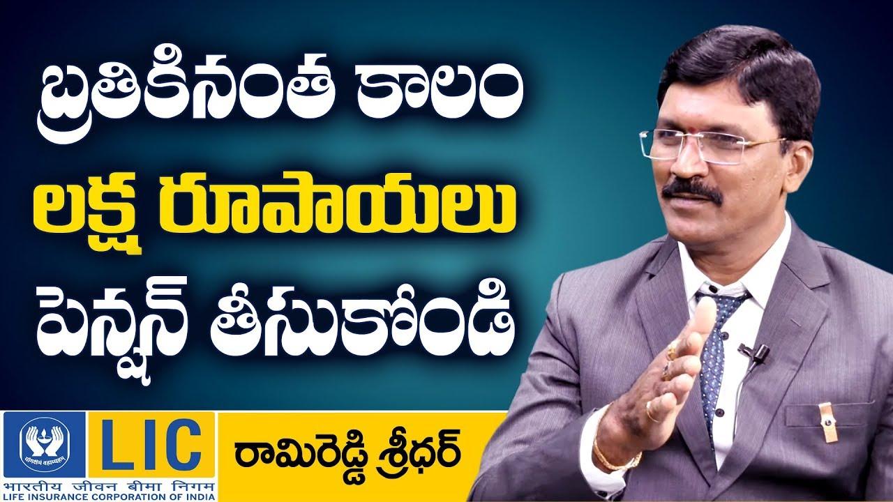 Jeevan Umang Policy | LIC Jeevan Umang Policy Details in Telugu by Ramireddy Sridhar | Suman TV LIC