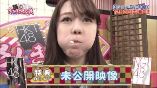 「さしきた合戦 DVD&Blu-ray BOX」ダイジェスト映像 HKT48ver. / HKT48[公式] thumbnail