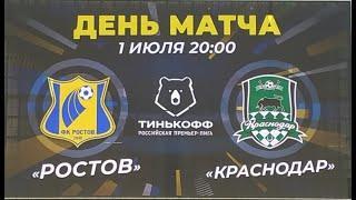 Ростов Краснодар обзор матча 25 тура РПЛ глазами болельщика 01 07 2020